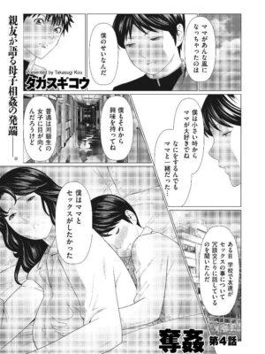 【無料エロ漫画】奪姦 第4話