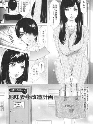 【無料エロ漫画】地味妻丸秘改造計画