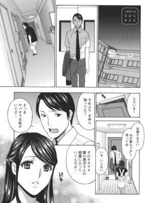 【無料エロ漫画】人妻肉奴隷まゆら2
