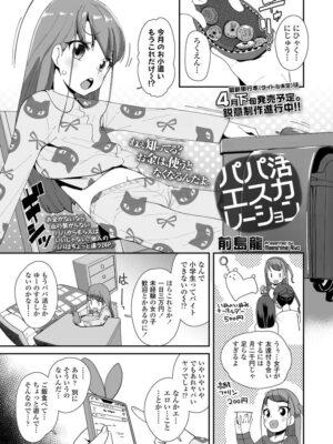 【無料エロ漫画】パパ活エスカレーション