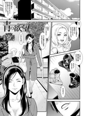 【無料エロ漫画】青の欲望
