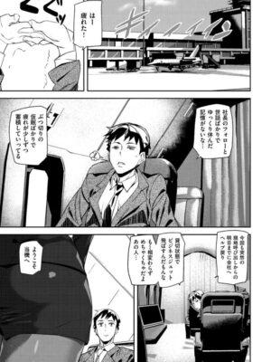 【無料エロ漫画】リラックスフライト