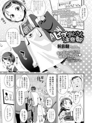 【無料エロ漫画】レイプおじさん注意報