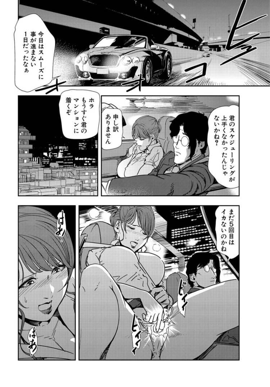 肉秘書友紀子3_00002