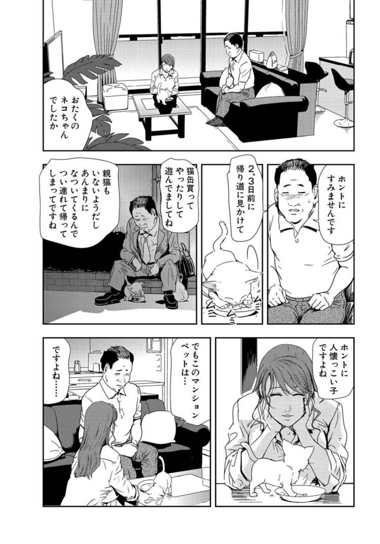 肉秘書友紀子3_00009