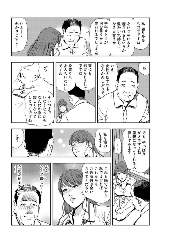 肉秘書友紀子3_00010