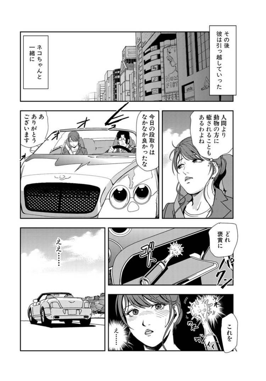 肉秘書友紀子3_00024