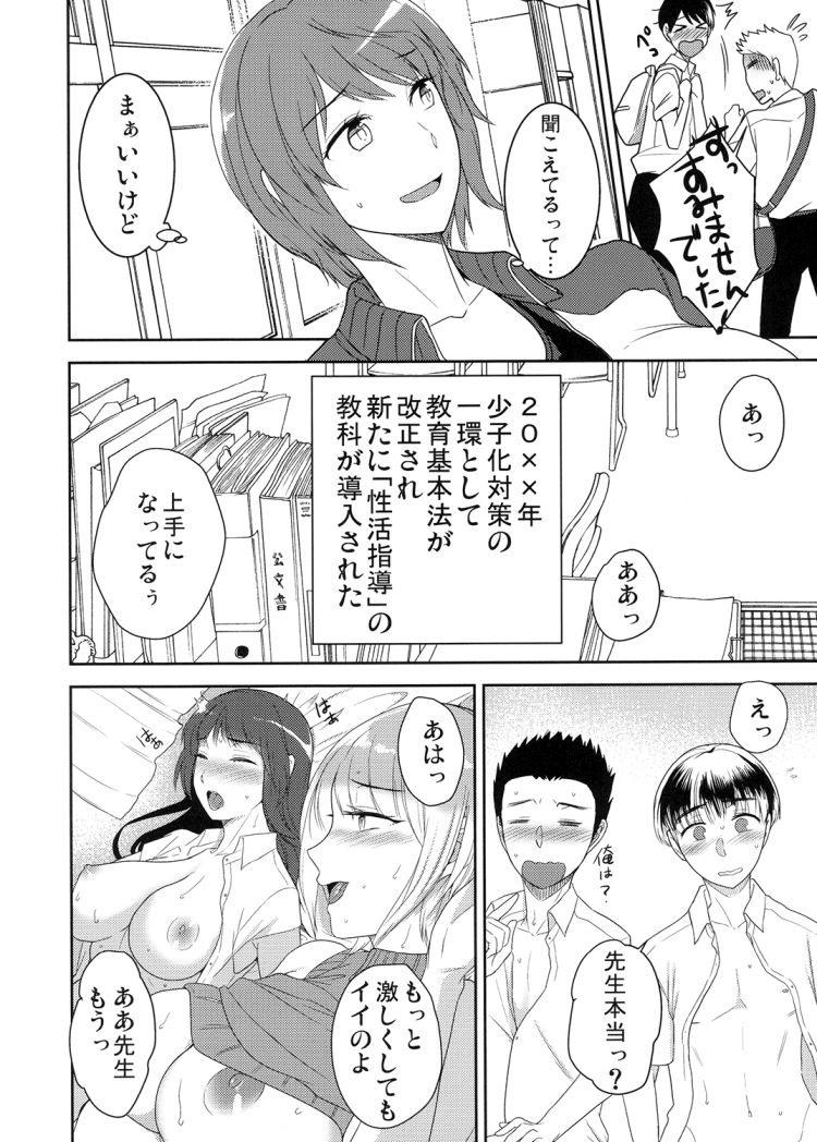 性活指導B_00003