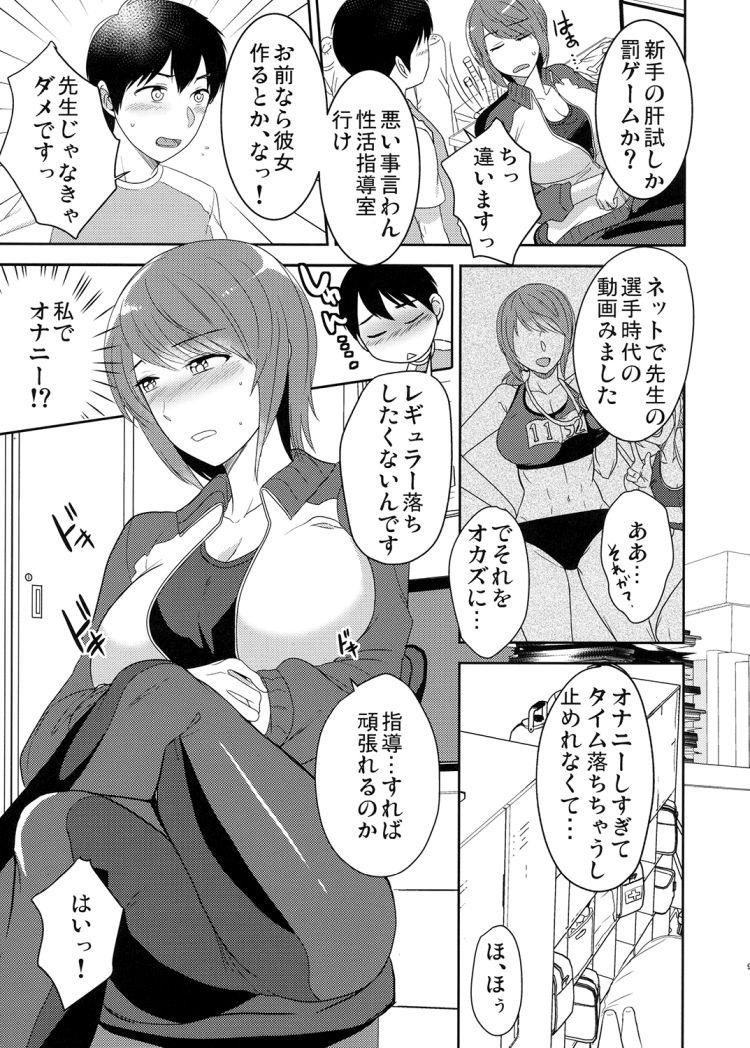 性活指導B_00006