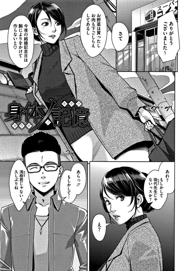身体ノ記憶_00001