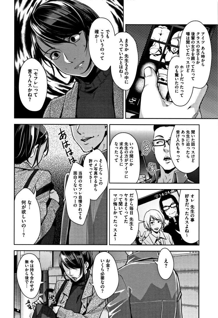 身体ノ記憶_00004
