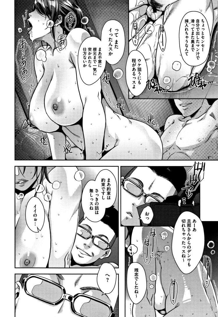 身体ノ記憶_00020