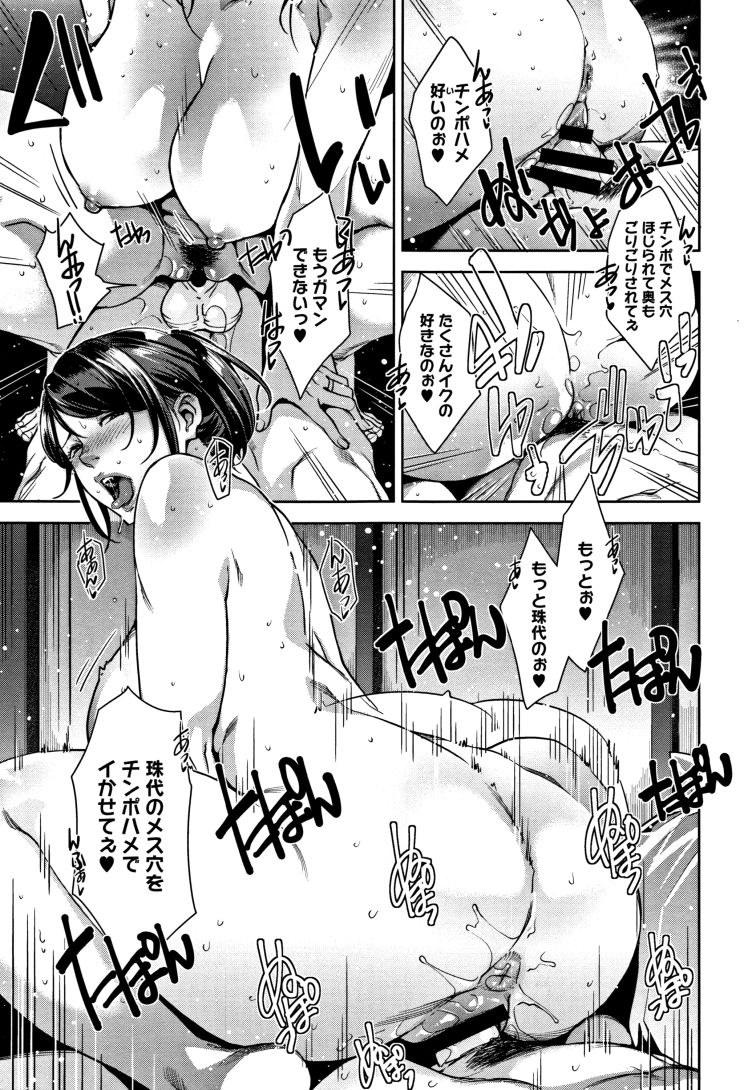 身体ノ記憶_00021