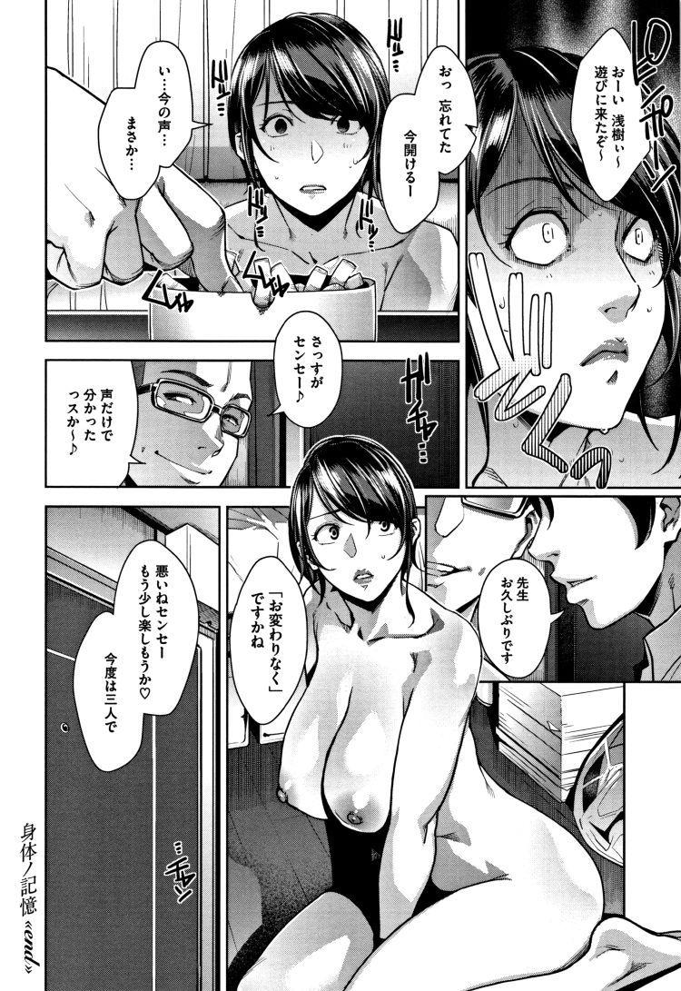 身体ノ記憶_00024