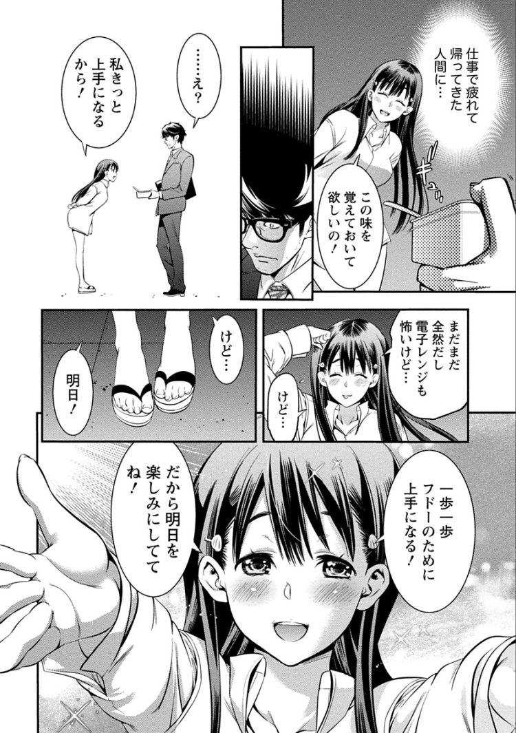 あまピュア2_00014