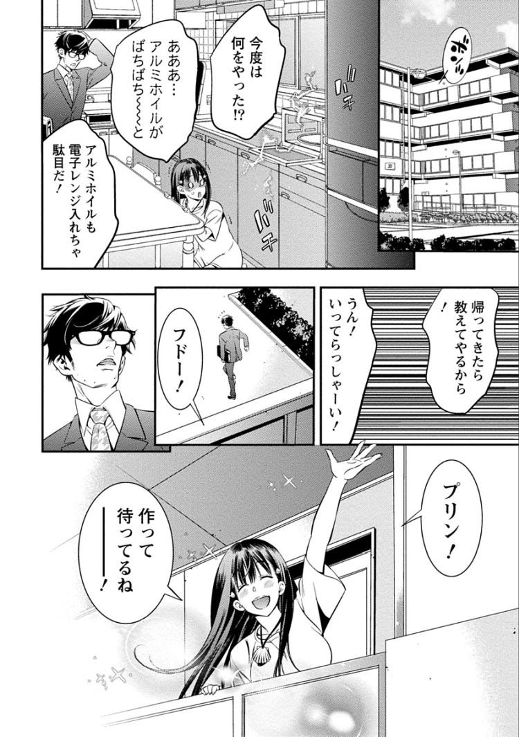 あまピュア2_00024