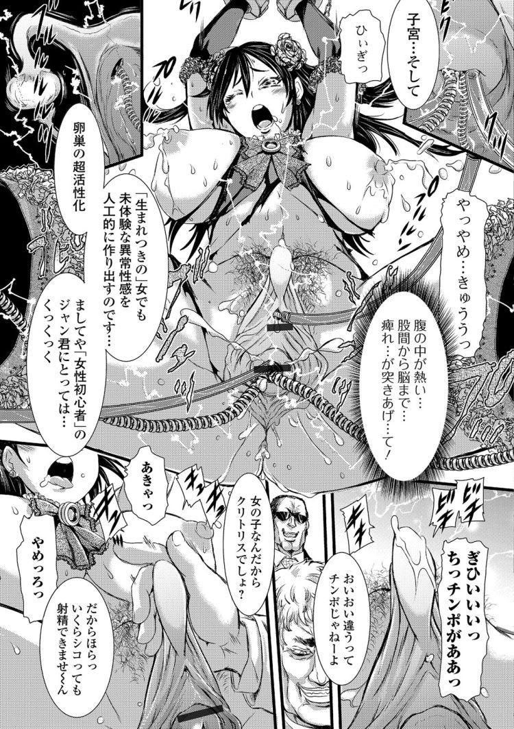 暗黒術の黒木娼女_00007