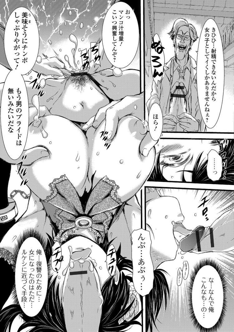 暗黒術の黒木娼女_00009