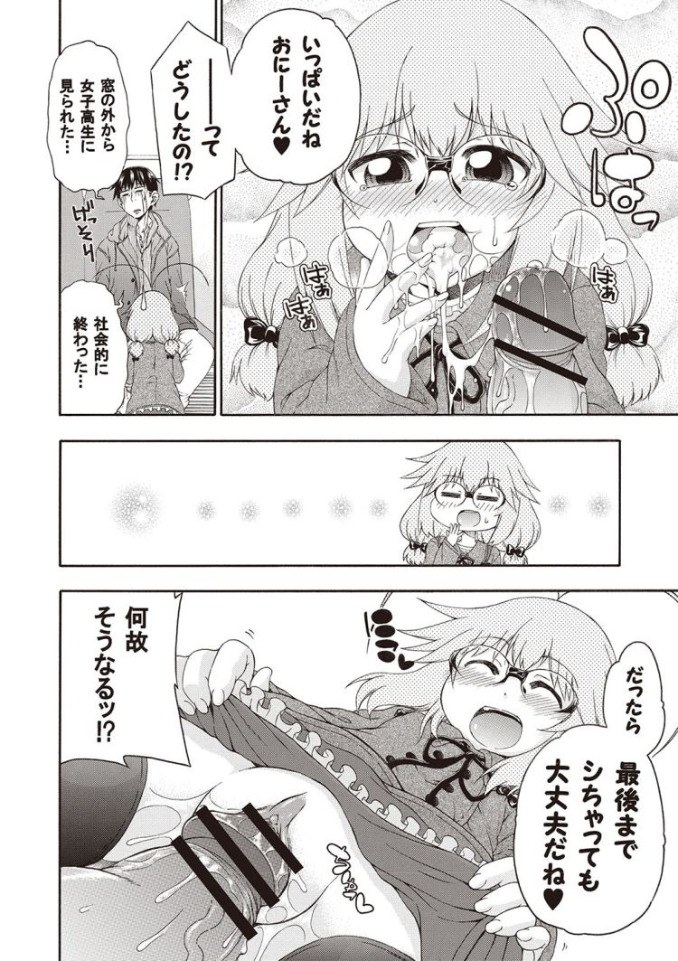 夜這え!インコちゃん8_00006
