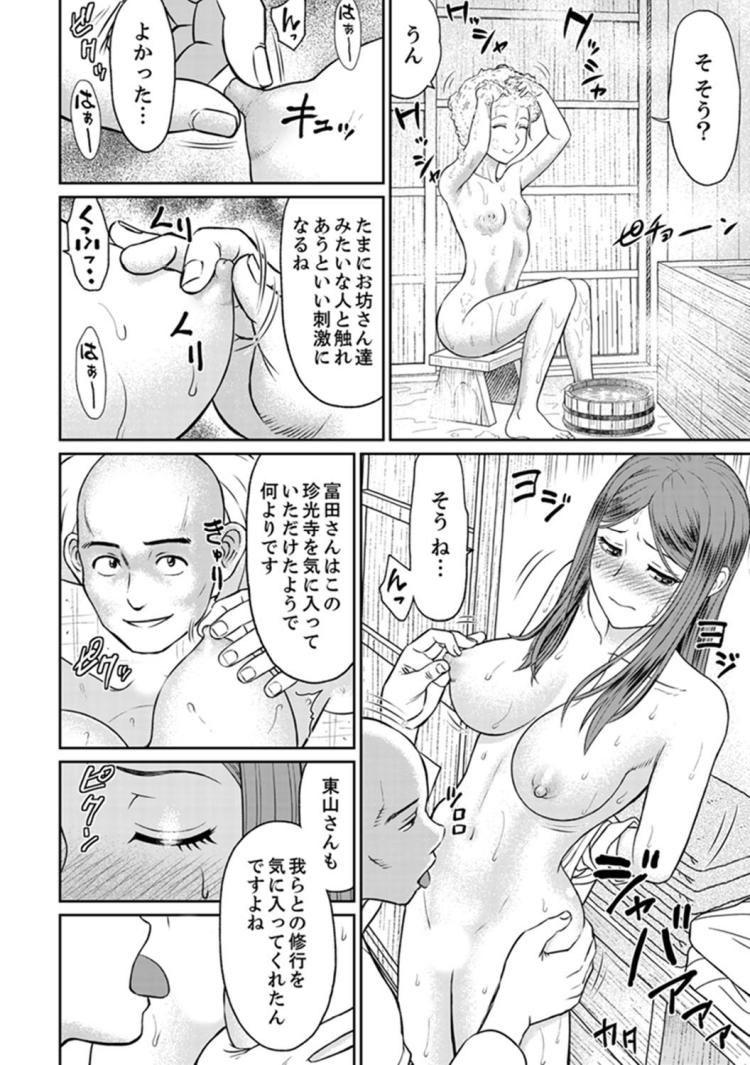 絶倫寺で人妻SEX修行~やだっ…住職の太いのでイッちゃう!6_00014