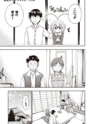 【無料エロ漫画】夜這え!インコちゃん11