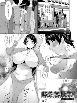 【無料エロ漫画】契約奴隷妻 #7
