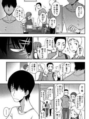 【無料エロ漫画】ありのままアイシテ