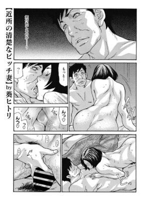 【無料エロ漫画】近所の清楚なビッチ妻最終話