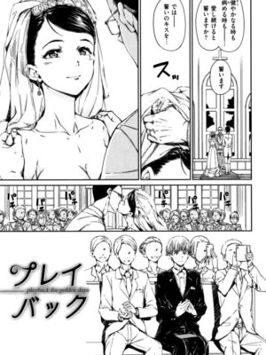 【無料エロ漫画】プレイバック