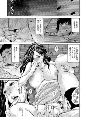 【無料エロ漫画】ブルーな人妻