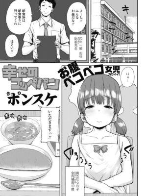 【無料エロ漫画】幸せのパンや