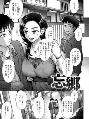 【無料エロ漫画】忘郷