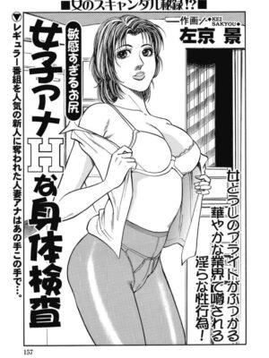 【無料エロ漫画】女子アナHな身体検査