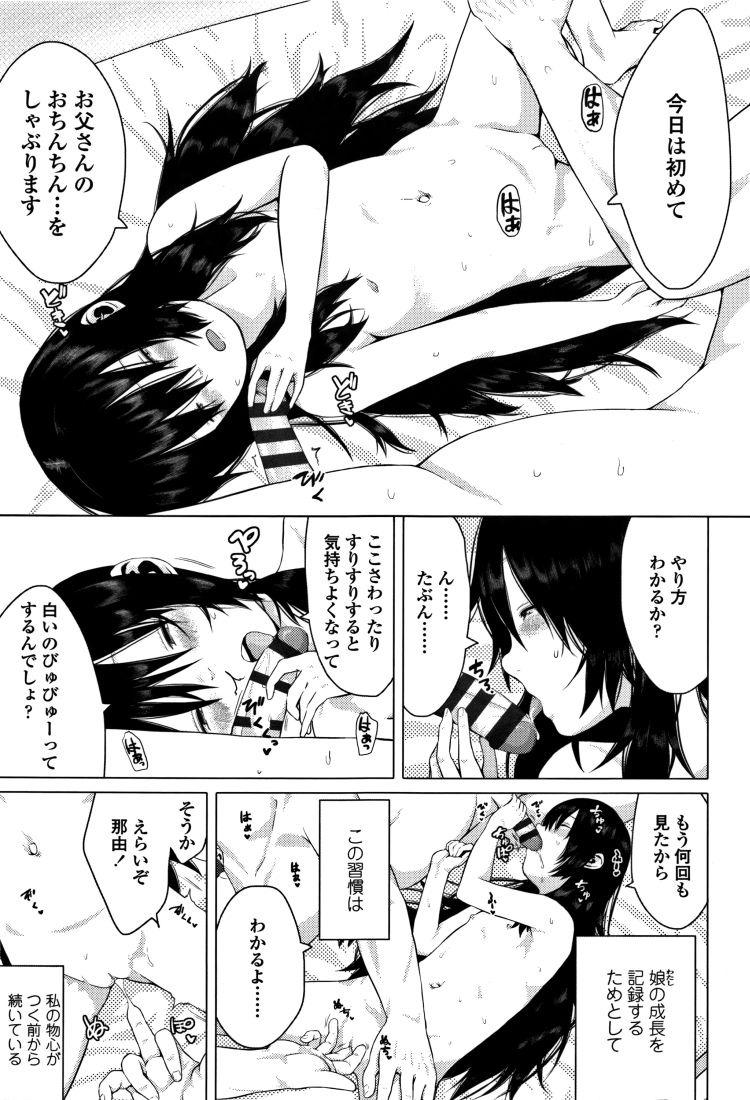 なゆちゃんの成長日記_00007