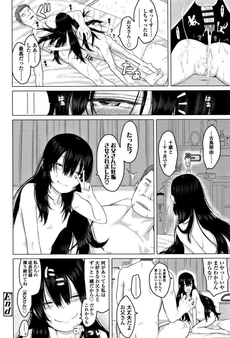 なゆちゃんの成長日記_00022