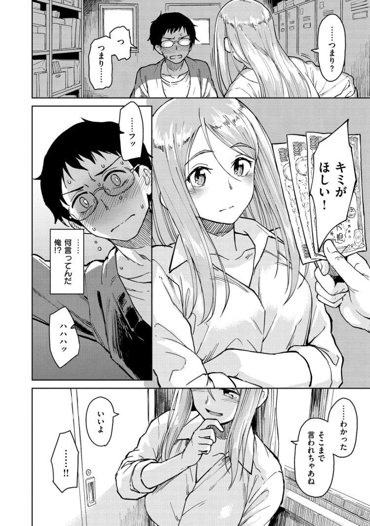 キミがほしい!_00004