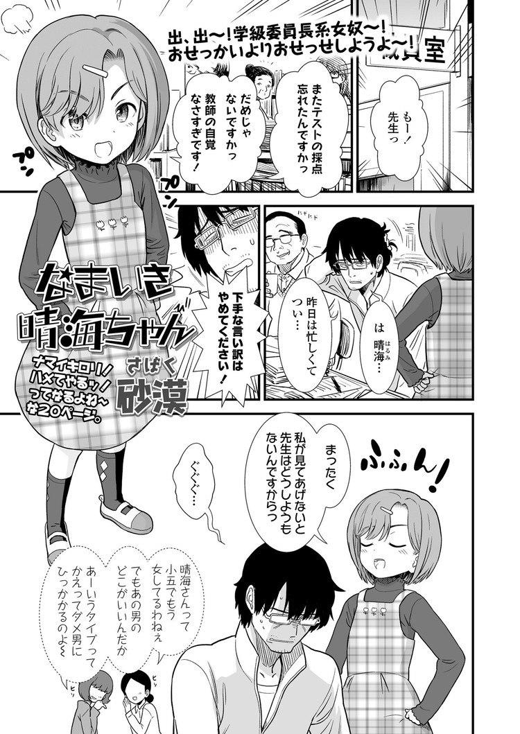 なまいき晴海ちゃん_00001