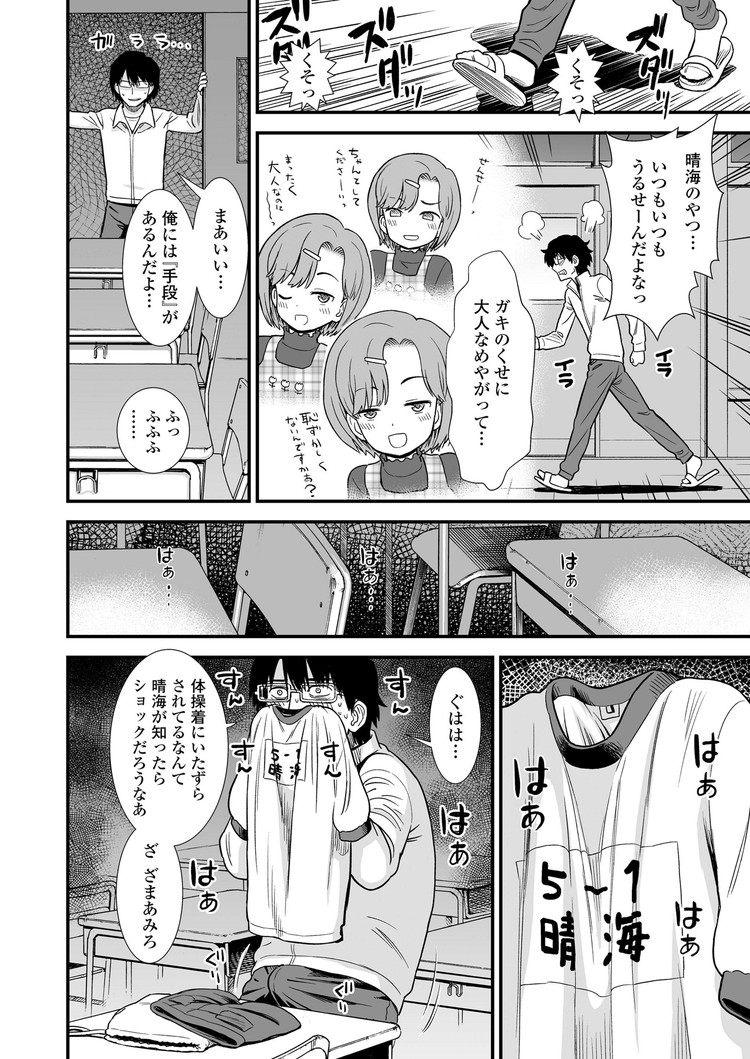 なまいき晴海ちゃん_00002
