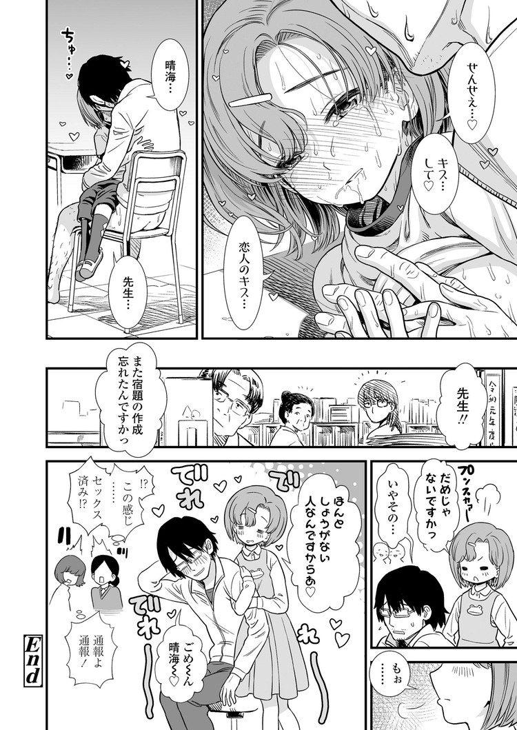なまいき晴海ちゃん_00024