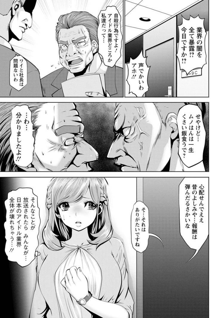 アイドルカム最終話_00002