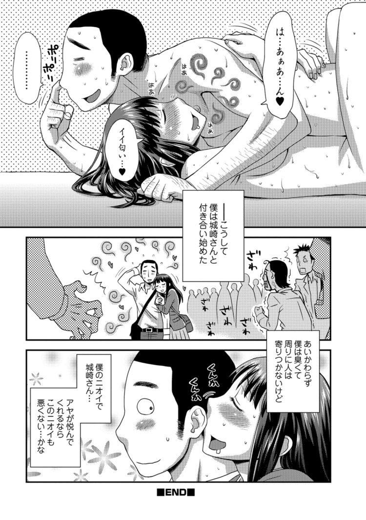 恋の媚薬はMBS_00018