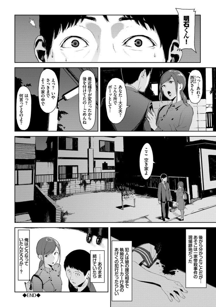 帰り道にて_00009