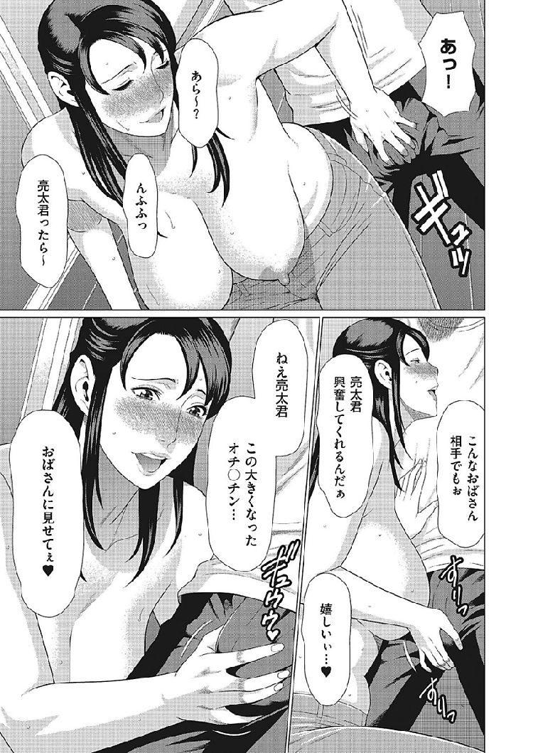 奪姦 第2話_00011