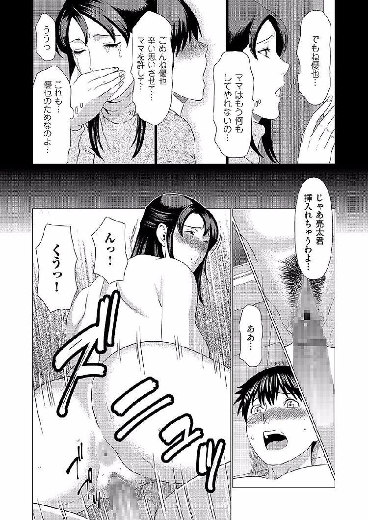 奪姦 第2話_00016