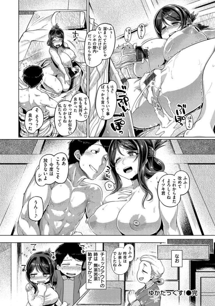 ゆかたっくす_00016