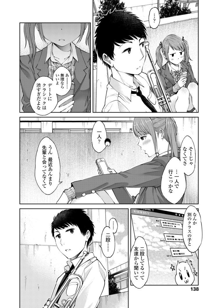 トランペット吹きの放課後_00004