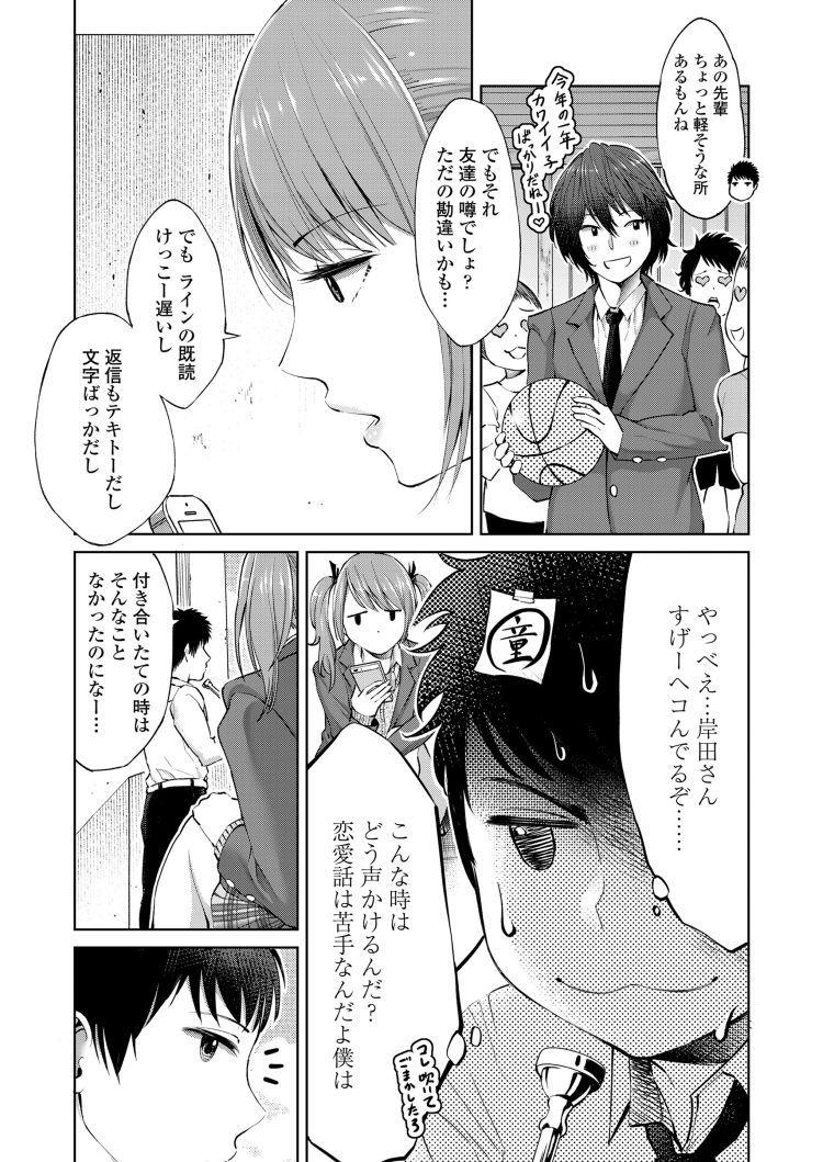トランペット吹きの放課後_00005