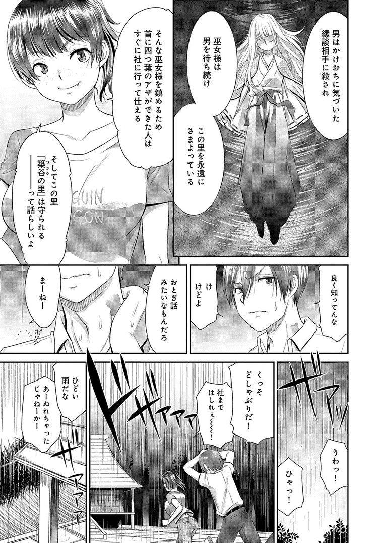 悦楽の巫女_00003