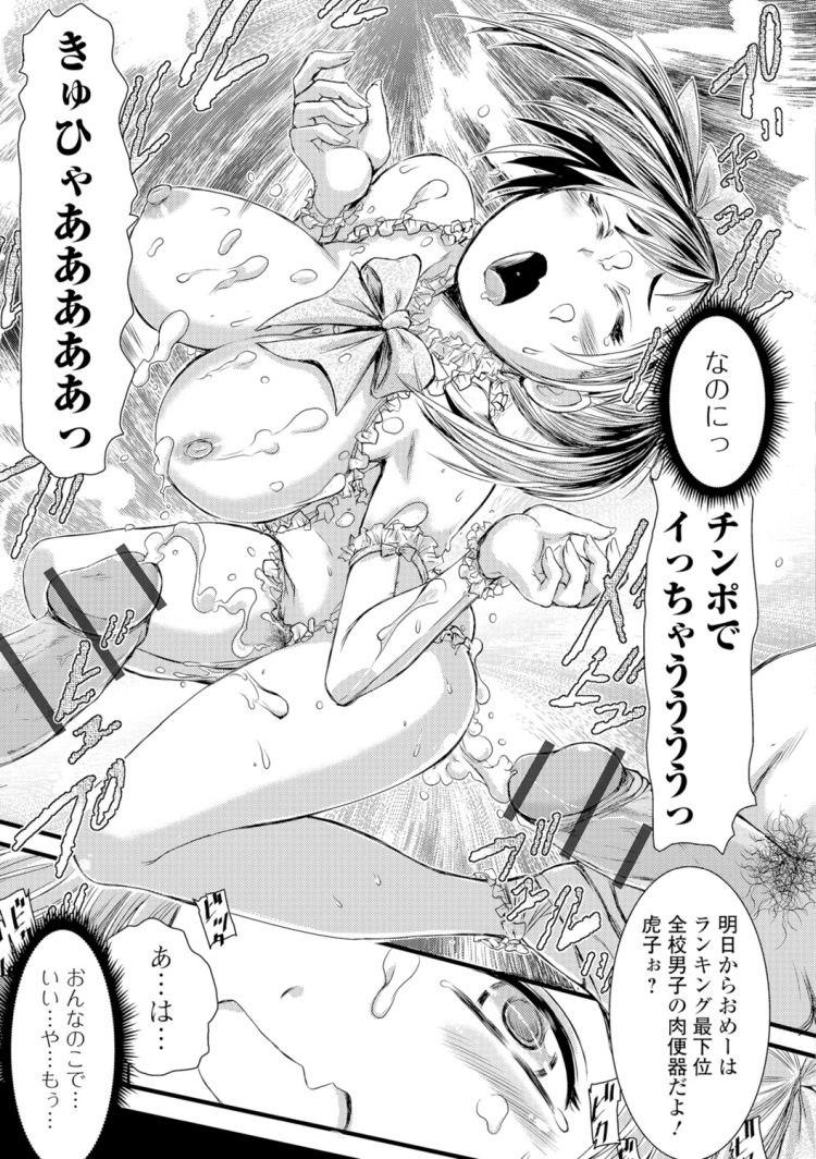 喧嘩の虎_00017