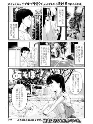 【無料エロ漫画】あーそぼっ!